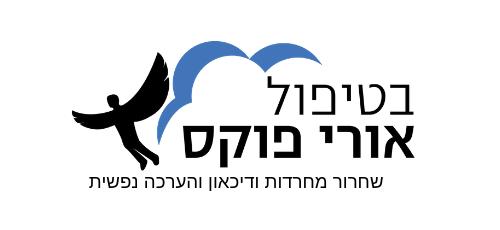 טיפול בחרדות - אורי פוקס | לוגו